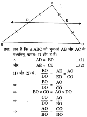 UP Board Solutions for Class 10 Maths Chapter 6 page 142 8