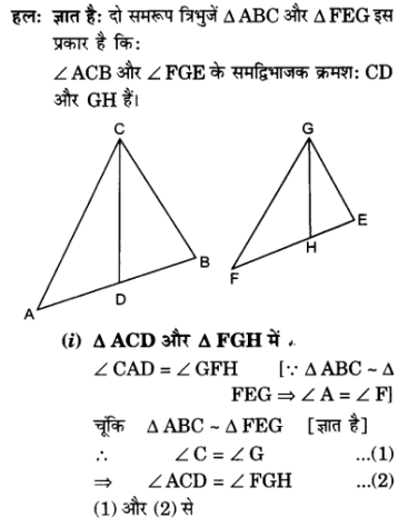 UP Board Solutions for Class 10 Maths Chapter 6 page 153 10