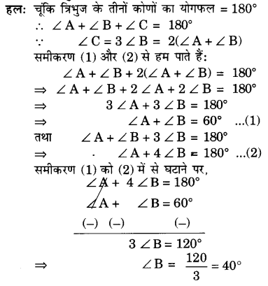 UP Board Solutions for Class 10 Maths Chapter 3 page 75 5