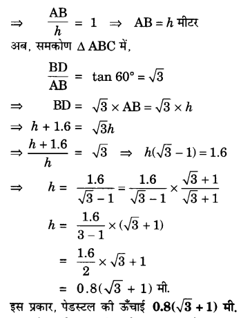 UP Board Solutions for Class 10 Maths Chapter 9 Some Applications of Trigonometry 8.1