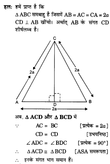 UP Board Solutions for Class 10 Maths Chapter 6 page 164 6