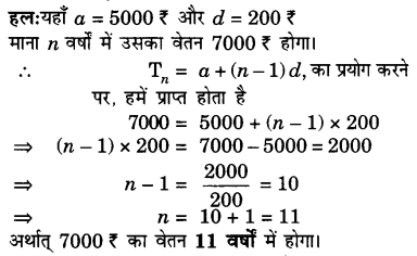 UP Board Solutions for Class 10 Maths Chapter 5 page 116 19