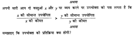 NCERT Solutions for Class 12 Microeconomics Chapter 2 Theory of Consumer Behavior (Hindi Medium) 2