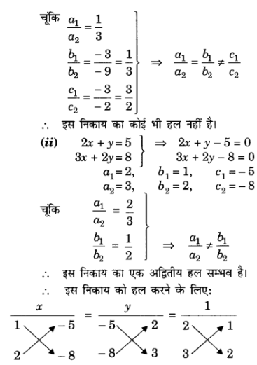 UP Board Solutions for Class 10 Maths Chapter 3 page 69 1.1