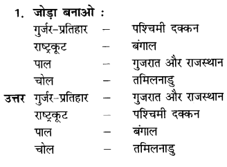 NCERT Solutions for Class 7 Social Science History Chapter 2 (Hindi Medium) 1