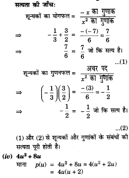 UP Board Solutions for Class 10 Maths Chapter 2 page 36 1.3