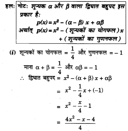 UP Board Solutions for Class 10 Maths Chapter 2 page 36 2