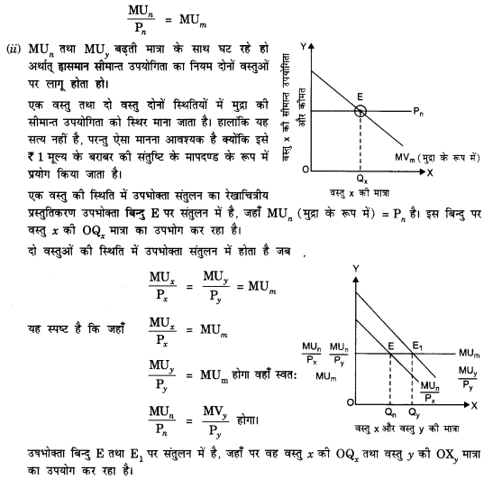 NCERT Solutions for Class 12 Microeconomics Chapter 2 Theory of Consumer Behavior (Hindi Medium) 3