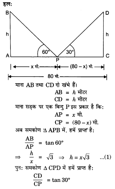 UP Board Solutions for Class 10 Maths Chapter 9 Some Applications of Trigonometry 10