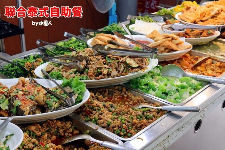 28115942708 6abf5970e9 b - 聯合泰式小吃 台中泰式自助餐,一個人也能大吃道地泰國料理,大愛泰式炒泡麵