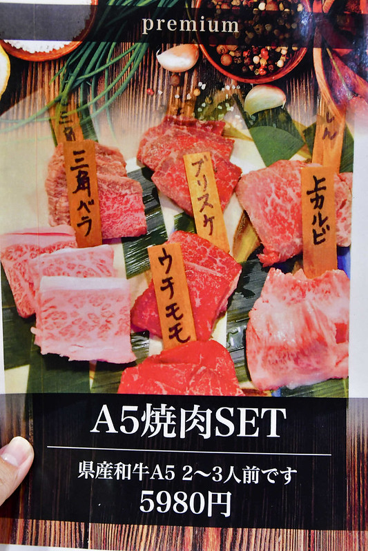 燒肉文月-18