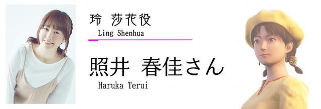 02_Haruka_Terui_JE-1024x347