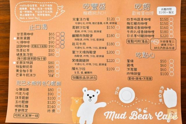 尼巴熊咖啡輕食, 嘉義美食推薦, 嘉義咖啡館推薦, 嘉義下午茶推薦