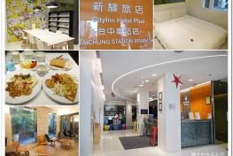 新驛旅店台中車站店 CityInn Plus Taichung Station Branch