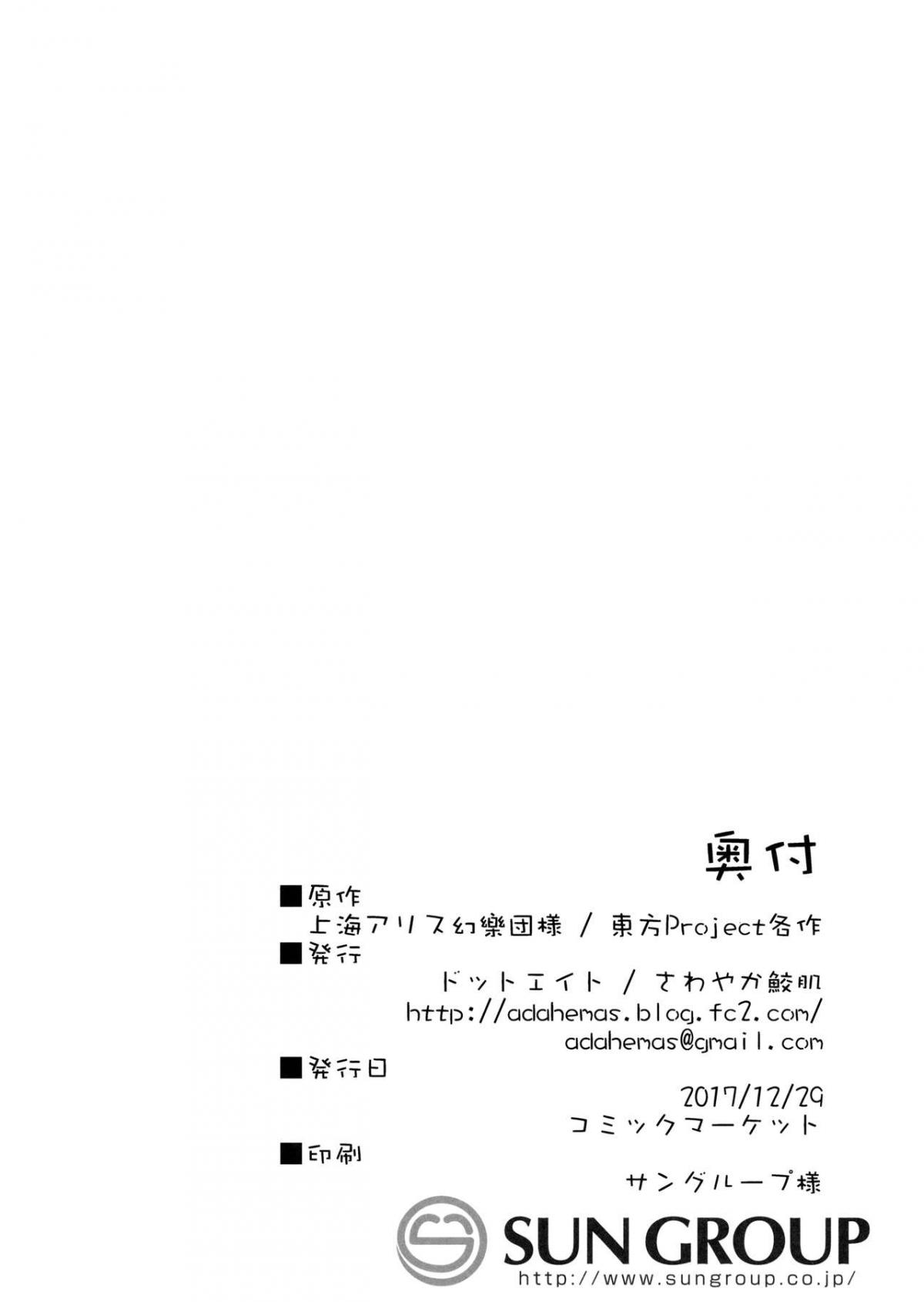 Hình ảnh  trong bài viết Suwako-chan to Sukebe Suru Hon