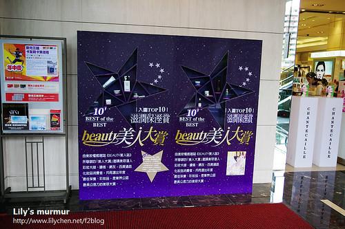 Beauty 2010年美人大賞評鑑活動看板