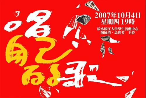 2007.10.04唱自己的�演唱會—30年後再見李雙澤