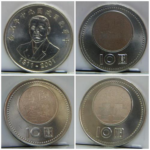 �華民國建國九十年紀念幣-10 dollar