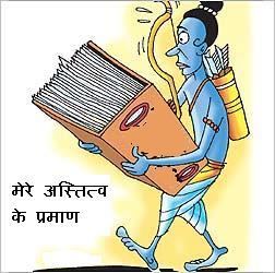 Prabhu Raam