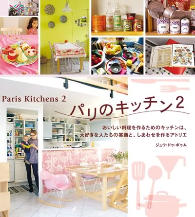 How To Order from Amazon Japan + Jeu de Paume Books