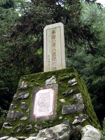 Bajing Memorial