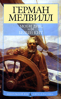 Cover Moby-Dick 2007, russisch