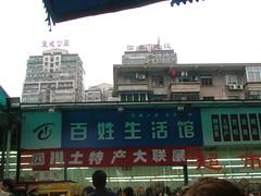 ViewfromFoodMarket