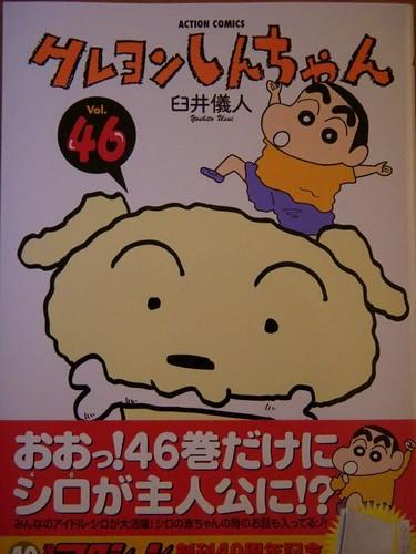 Vol 46 aparecido surante este año en Japon