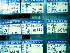 北京,房地產店家門口掛的廣告