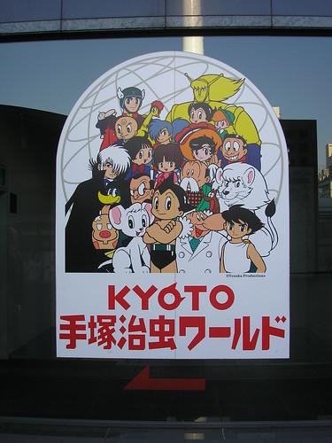 Kyoto Station, 29th December 2008