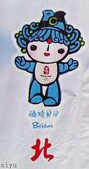 Beijing 2008 Fu Wa - BeiBei