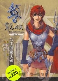 龍族第三冊封面(舊版)