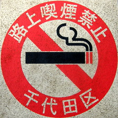 no smoking in the street #8607