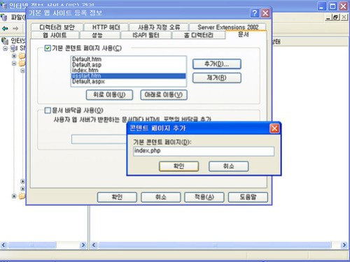 Windows Platform에서의 Subversion 설치 가이드 012