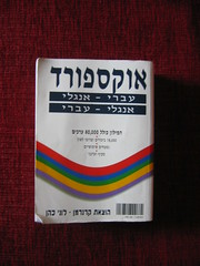 hebrew english dictionary
