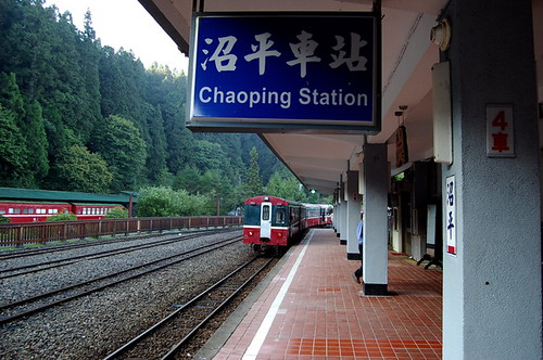 Alishan - Chaoping Station