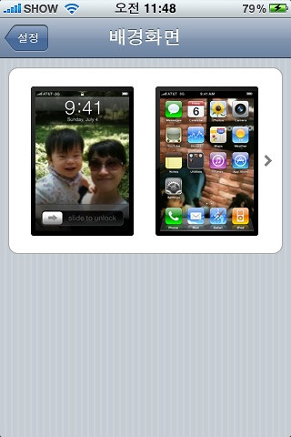 iOS4 배경화면