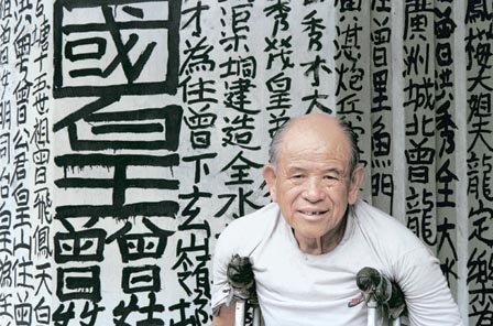 「九龍皇帝」駕崩: 曾灶財 (1921-2007)
