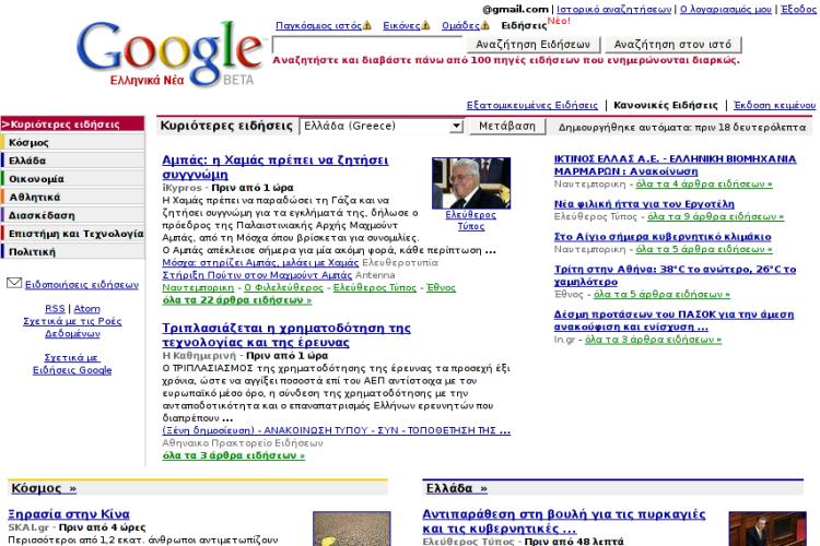 Google News in Greek