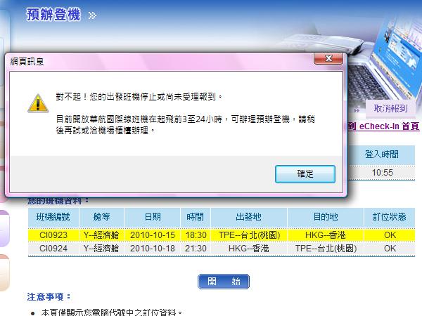 搭機攻略ⓘ自助列印登機證:只要30分鐘前抵登機口--心情抒發-非常婚禮veryWed.com
