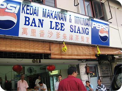 Ban Lee Siang #1