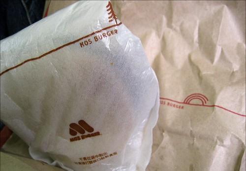 mos burger beef rice burger 1