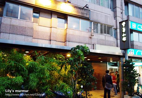 豐華小館店門外觀。