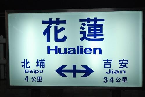 花蓮火車站-指示牌