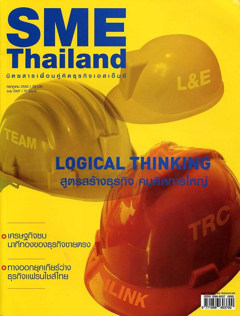 SME Thailand, July 2007