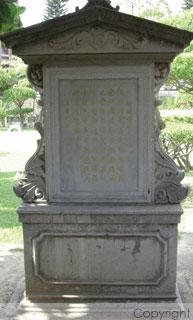 萊園-鐵砲碑