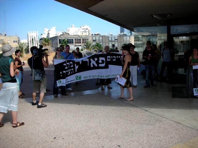 הפגנה על פארק קריית ספר