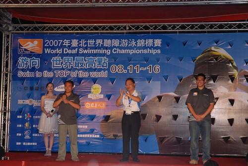 2007聽障游泳錦標賽-閉幕典禮