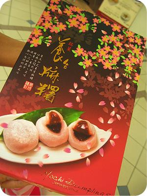 Yong Sheng Confectionery Japanese mochi