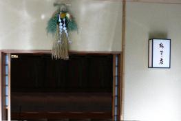 料亭旅館京平莊 Ryotei Ryokan Kyoheiso